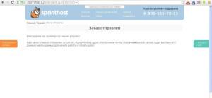 Заказ домена и хостинга