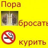 Когда лучше бросать курить