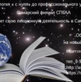 Стать астрологом не сложно!
